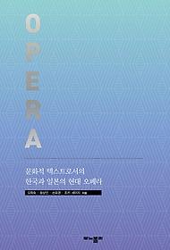 """<font title=""""문화적 텍스트로서의 한국과 일본의 현대 오페라"""">문화적 텍스트로서의 한국과 일본의 현대 ...</font>"""