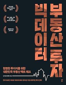 빅데이터 부동산 투자 : 현명한 투자자를 위한 대한민국 부동산 팩트 체크