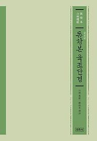 돈황본 육조단경