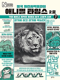 영국 자연사박물관의 애니멀 타임스 2호