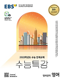 EBS 수능특강 영어영역 영어 (2021)