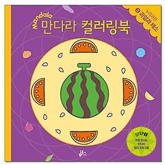 만다라 컬러링북 스탭 1-3 - 과일과 채소