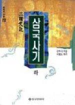 삼국사기 (하)