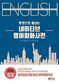 한권으로 끝내는 네이티브 영어회화사전