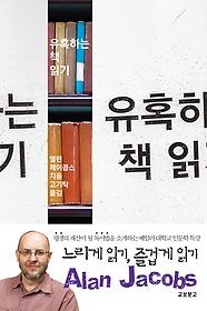 유혹하는 책 읽기