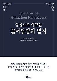 성공으로 이끄는 끌어당김의 법칙