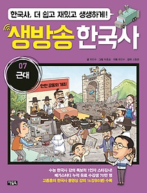생방송 한국사 7 - 근대