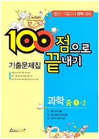 """<font title=""""100점으로 끝내기 기출문제집 과학 중 1-2 (2017)"""">100점으로 끝내기 기출문제집 과학 중 1-2 ...</font>"""