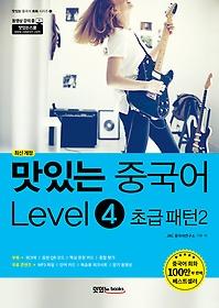 맛있는 중국어 Level 4 초급 패턴 2