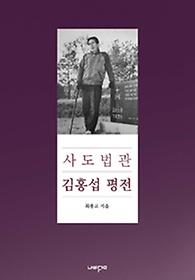 사도법관 김홍섭 평전