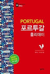 포르투갈 홀리데이 (2020~2021)