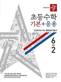 디딤돌 초등수학 기본+응용 6-2 (2020)