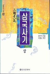 삼국사기 (상)