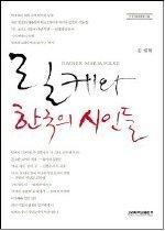 릴케와 한국의 시인들