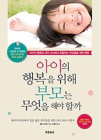 "<font title=""아이의 행복을 위해 부모는 무엇을 해야 할까"">아이의 행복을 위해 부모는 무엇을 해야 할...</font>"