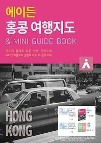 에이든 홍콩 여행지도