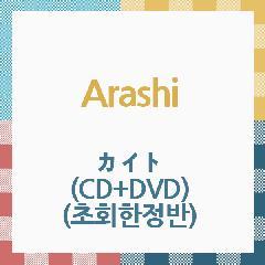 Arashi - カイト (CD+DVD) (초회한정반)