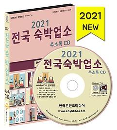 2021 전국 숙박업소 주소록 CD