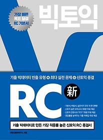 빅토익 RC