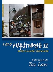 2020 세무회계연습 2