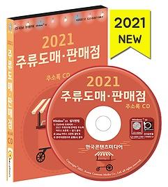 2021 주류도매 판매점 주소록 CD
