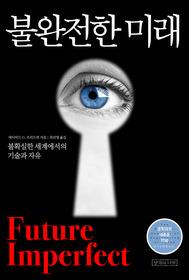 불완전한 미래
