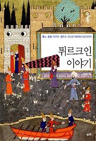 튀르크인 이야기 : 흉노·돌궐·위구르·셀주크·오스만 제국에 이르기까지