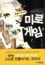 탈레스 박사와 수학영재들의 미로게임  [주니어김영사(1-641042위)]