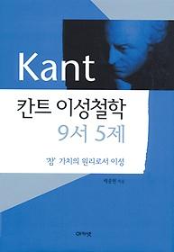 칸트 이성철학 - 9서 5제