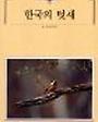 한국의 텃새 (빛깔있는 책들 301-5)