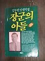 장군의 아들 - 김두한 인생역정