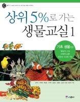 상위 5%로 가는 생물교실 1 - 기초 생물 (상)