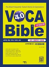"<font title=""VOCA Bible 보카바이블 4.0 - 이디엄 워크북"">VOCA Bible 보카바이블 4.0 - 이디엄 워크...</font>"