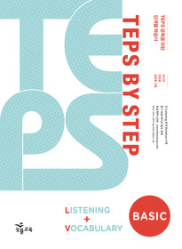 TEPS BY STEP BASIC LISTENING+VOCABULARY
