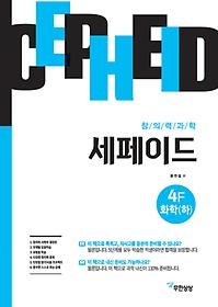 창의력 과학 세페이드 4F 화학 (하)