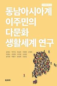 """<font title=""""동남아시아계 이주민의 다문화 생활세계 연구"""">동남아시아계 이주민의 다문화 생활세계 연...</font>"""