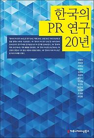 한국의 PR 연구 20년