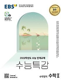 EBS 수능특강 수학영역 수학 2 (2021)