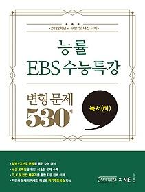 능률 EBS 수능특강 변형문제 530제 독서 (하/ 2021)