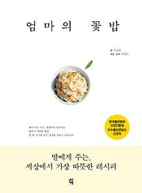 엄마의 꽃밥
