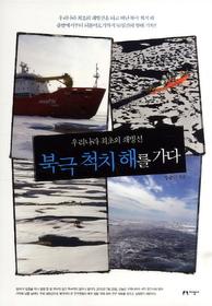 북극 척치 해를 가다