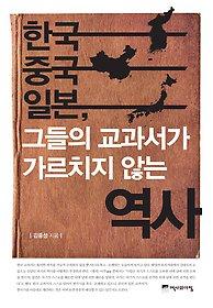"<font title=""한국 중국 일본, 그들의 교과서가 가르치지 않는 역사"">한국 중국 일본, 그들의 교과서가 가르치...</font>"
