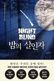 밤의 살인자 : 라그나르 요나손 장편소설
