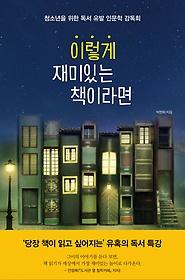 [도서] 이렇게 재미있는 책이라면  :청소년을 위한 독서 유발 인문학 강독회