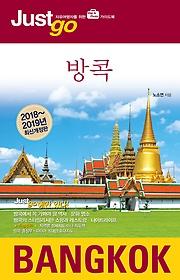 저스트고 방콕 BANGKOK (2018~2019)