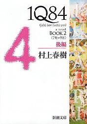 1Q84 (2) 7月-9月 後編 (新潮文庫)