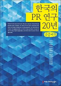 한국의 PR 연구 20년 (큰글씨책)