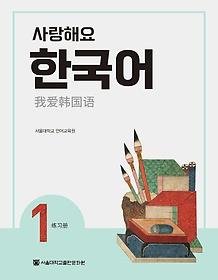 사랑해요 한국어 1 - Workbook (중국어판)