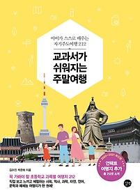 교과서가 쉬워지는 주말여행 (2020~2021 최신개정판)