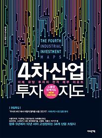 4차산업 투자지도 : 미래 유망 투자처 전격 해부 리포트  = (The)fourth industrial investment maps